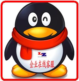 企業QQ客服